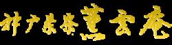 【公式】神戸茶寮薫雲庵WEBサイト